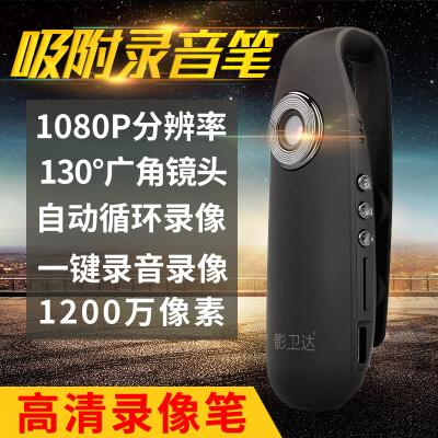 影衛達007小型執法記錄儀微型錄音錄像筆1080P高清迷你隱形運動攝像DV會議采訪現場記錄執法儀 高清錄像筆(16G)