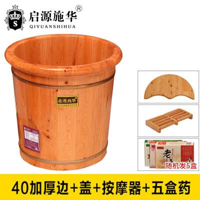 柏木足浴桶家用實木泡腳木桶過小腳木質洗腳盆木盆加高40cm小號女 40高包邊桶+蓋+按摩器+足浴劑5盒