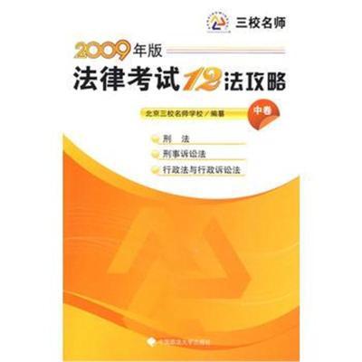 正版書籍 法律考試十二法攻略(中卷)2009年版 北京三校名師學校 纂 9787562