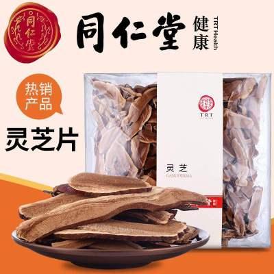 北京同仁堂灵芝 灵芝片350g 可泡茶人工种植非野生