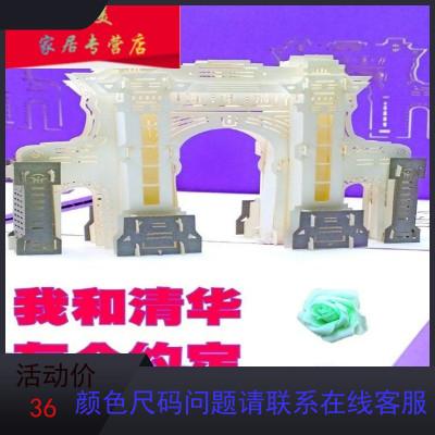 3d折疊清華大學錄取通知書立體賀卡景點邀請函剪紙定制紙雕紙模型