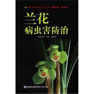 正版書籍 蘭花病蟲害防治 9787533544355 福建科技出版社