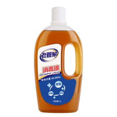 老管家消毒液家用殺菌兒童衣物玩具室內家居除菌液非酒精84消毒水