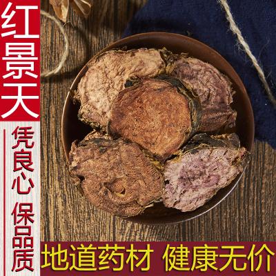 材正品新货西藏野生大花红景天茶500g克 精选无硫天然中药