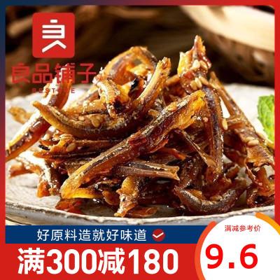 【良品鋪子】小魚仔120g*1袋 醬香味 袋裝 小魚仔東江魚小魚干即食湖南特產辣小吃