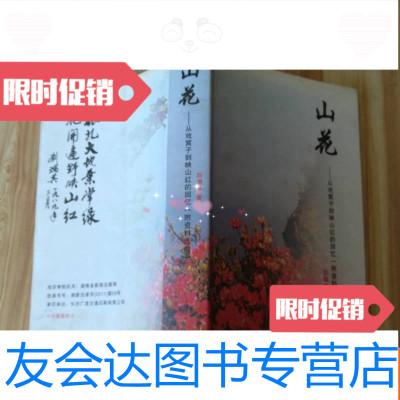 【二手9成新】山花—從戲曲窩子到映山紅的回憶《附資料選編》【簽名】 9782030580276