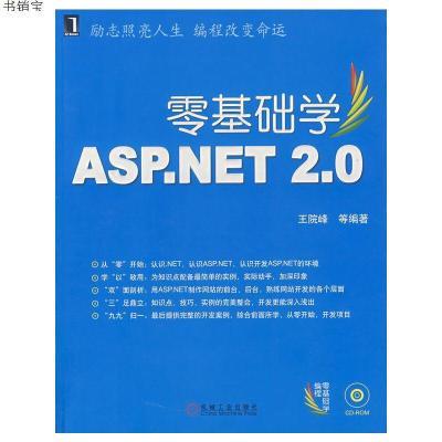 零基礎學ASP.NET 2.0(附光盤)9787111230038王院峰 等編著機械工