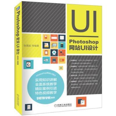 Photoshop 網站UI設計