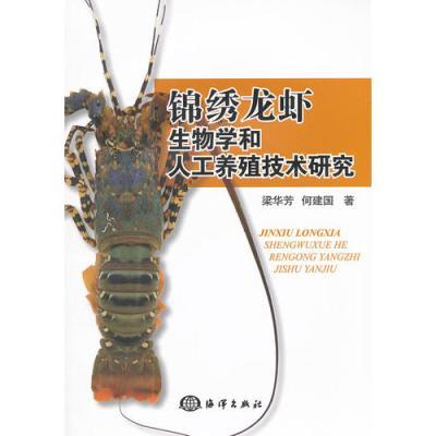錦繡龍蝦生物學和人工養殖技術研究