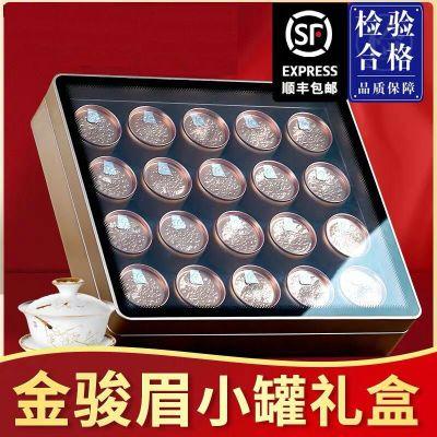 2020小泡罐茶葉特級紅茶金駿眉茶葉禮盒裝金俊眉禮盒20罐裝
