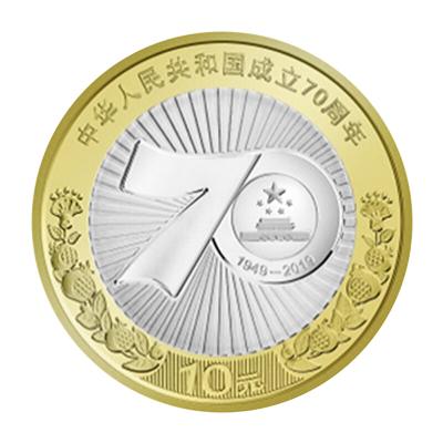 2019年中華人民共和國成立70周年紀念幣 建國七十周年紀念幣
