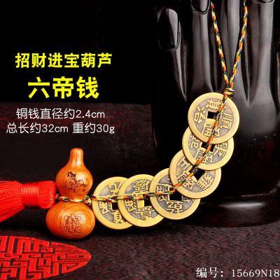 五帝钱铜钱铜仿古币葫芦挂件仿