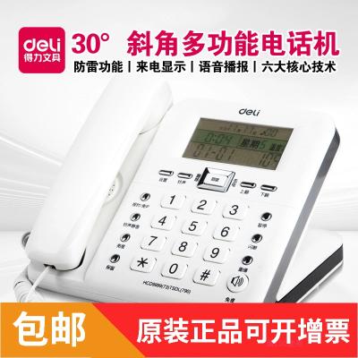 得力deli電話機座機 辦公家用電話機固定電話 有繩電話免提來電顯示30°斜角790