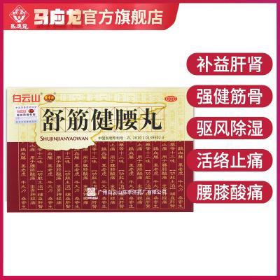 680元/盒】白云山 陳李濟 舒筋健腰丸45g*10瓶 補肝腎強筋骨腰膝酸痛