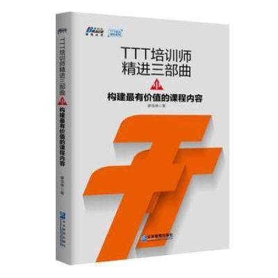 TTT培訓師精進三部曲 中構建有價值的課程內容(企業內訓師必備 博瑞森圖書)