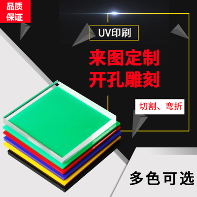 彩色亞克力板有機玻璃定制廣告牌A4卡展示盒diy手工材料塑料板 透明300*400*7.5mm
