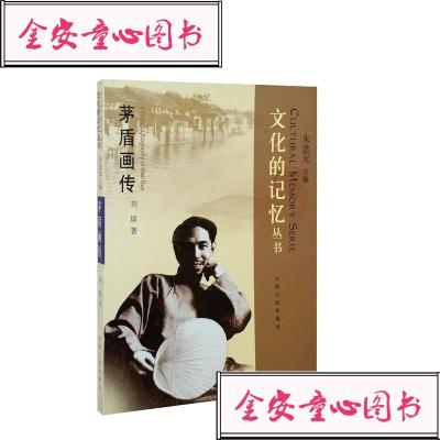 【单册】[正版]茅盾画传/刘屏 编著 江西人民出版社