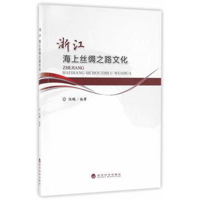 浙江海上丝绸之路文化
