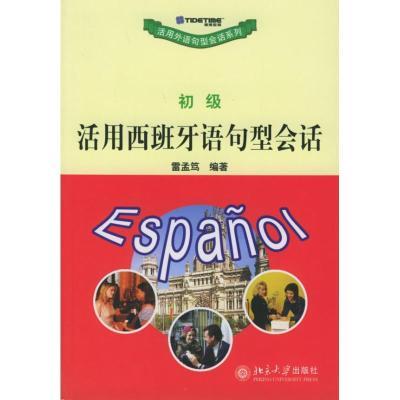 TSY1活用西班牙语句型会话//活用外语句型会话系列(初级)