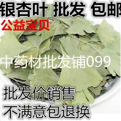 材 銀杏茶葉片新貨 干銀杏葉茶正品白果葉銀杏500g