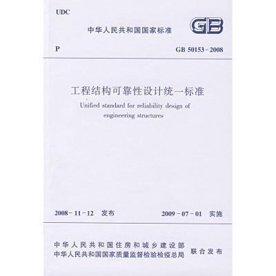 工程結構可靠性設計統一標準(GB50153-2008)/中華人民共和國國家標準 中國建筑工業出版社 著 專業科技 文軒網