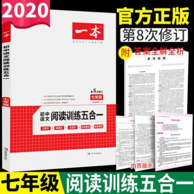 2020开心语文 一本初中语文阅读训练五合一 七年级 第8次修订版 附参考答案 初中语文专项教材教辅 初中生学习辅导