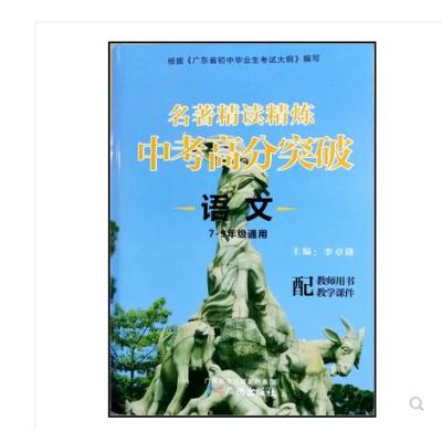2018广东专用版 名著精读精炼中考高分突破语文精读精练7-9年级