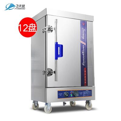 飞天鼠(FTIANSHU) 蒸饭柜蒸饭车商用蒸箱12盘电热控时款