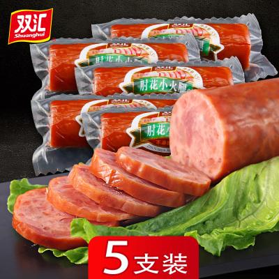 【双汇旗舰店】肘花小火腿 猪肉火腿肠火腿午餐肉85g*5量贩装