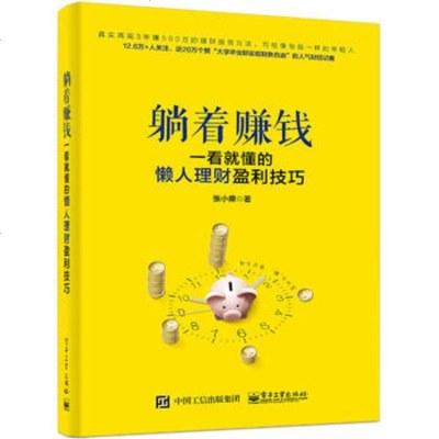 1010【出版社直供】 躺著賺錢:一看就懂的懶人理財盈利技巧