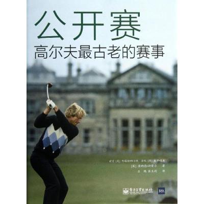 公開賽 :高爾夫很古老的賽事9787121212321電子工業出版社