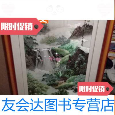 【二手9成新】刺繡畫山水 9783508688442