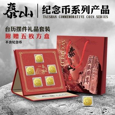 东吴收藏 2019年 五岳 泰山纪念币 钱币包装 摆件礼品套装(含纪念币)