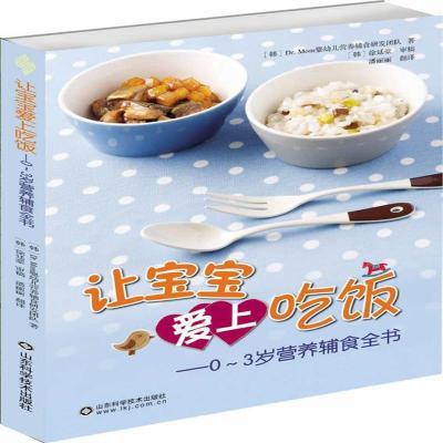 正版書籍 讓寶寶愛上吃飯 9787533177188 山東科學技術出版社