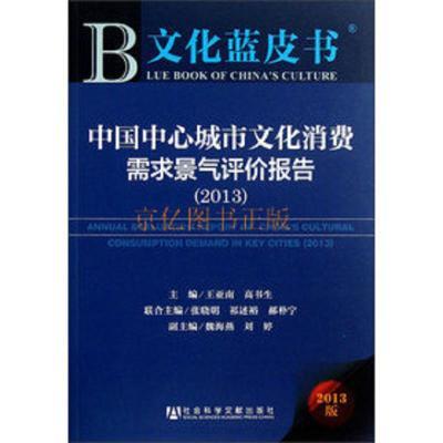 正版文化蓝皮书:中国中心城市文化消费需求景气评价报告(2012)社
