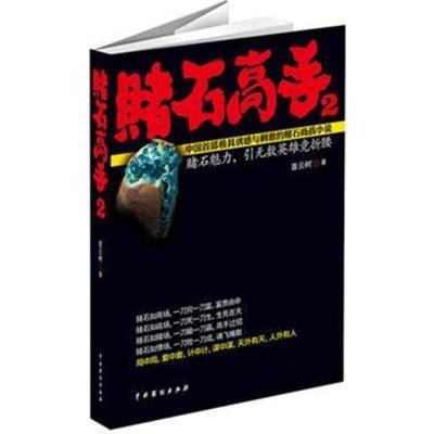 正版書籍 《賭石高手2》 9787104040019 中國戲劇出版社