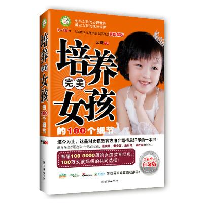 培養完美女孩的100個細節全新白金版實用育兒書籍育兒圣經從小培養好品質長大一定有氣質