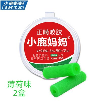 小鹿媽媽正畸咬膠牙膠磨牙咬膠棒咀嚼器牙齒牙套膠咬牙棒隱形牙套食品級男女 薄荷味(綠色2盒)