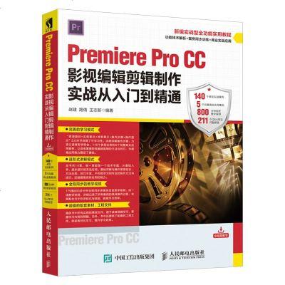 Premiere Pro CC影視編輯剪輯制作