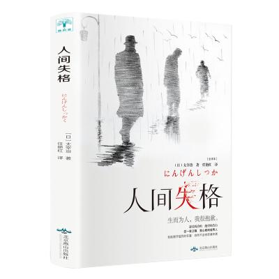 正版 人間失格 外國小說文學經典名著書籍現代當代文學作品課外閱讀書籍