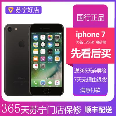 【二手95新】Apple/蘋果 iPhone 7 128GB 磨砂黑 4.7屏幕國行正品 全網通4G 二手蘋果7手機