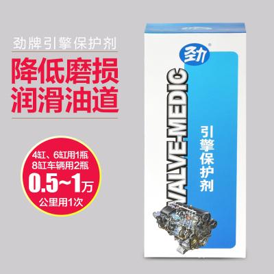 劲牌新车发动机清洗剂润滑系统保护剂清除积碳降低磨损多功能引擎抗磨添加剂机油添加剂单支295ml