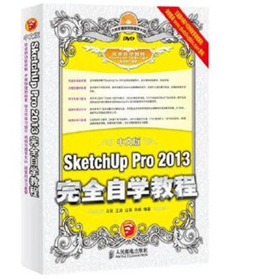 123 中文版SketchUp Pro 2013完全自學教程