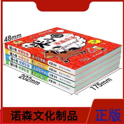 米小圈漫畫成語游戲全套5冊正版 小學生課外閱讀書籍1-2年級兒童文學故事書漫畫大全注音版一年級課外書7-10歲暢