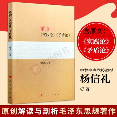 正版现货 重读《实践论》《矛盾论》实践是认识的基础马克思恩格斯资论原版马克思主义哲学 集思