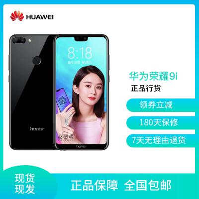 【二手9成新】 華為(HUAWEI)榮耀9i 手機 移動聯通電信4G全面屏 魅海藍 全網通 4G+64G