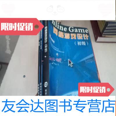 【二手9成新】藍白金全國規范培訓系列叢書-網絡游戲設計全3冊【K1】 9782570700912