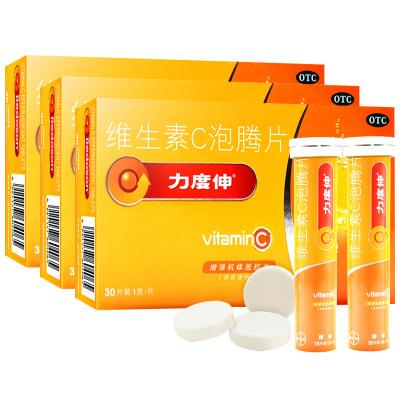 3盒免运费】力度伸 维生素C泡腾片 30片/盒 橙味补充VC维C 增强抵抗力病后恢复预防坏血症