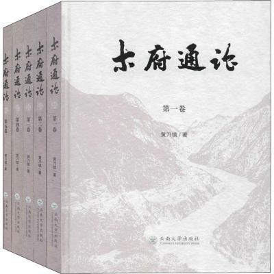 木府通論 全5卷(5冊) 中國歷史 黃乃鎮 新華正版