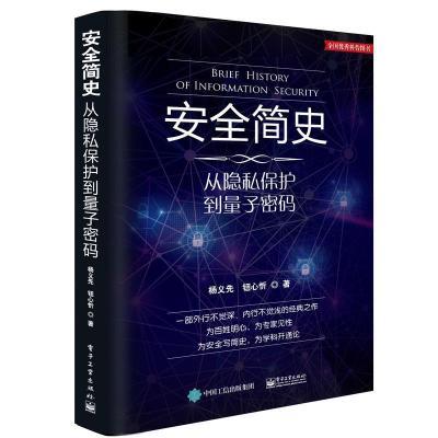 安全簡史:從隱私保護到量子密碼9787121314933電子工業出版社